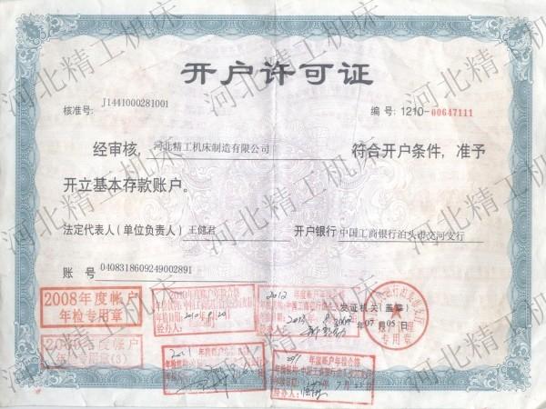 企业开户许可证书